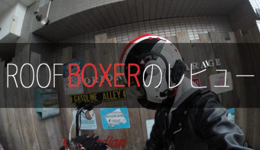 フランスのおしゃれなヘルメットROOF BOXERのレビュー