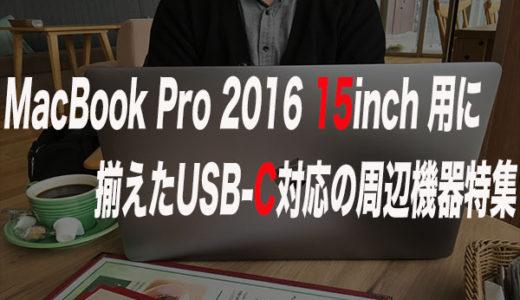 MacBook Pro 新型用に揃えたUSB-C対応周辺機器13個 2017/05/20追記