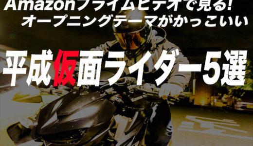 アマゾンプライムで観れるオープニングテーマのカッコ良さで選ぶ平成仮面ライダー5選