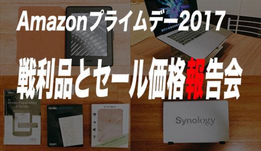 Amazonプライムデー2017 戦利品とセール価格報告会