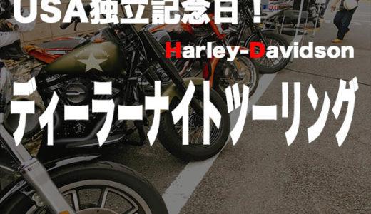 USA独立記念日! Harley Davidson ディーラーナイトツーリングに参加してみた