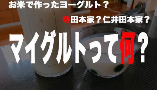 お米で作ったヨーグルト、マイグルトって何?寺田本家と仁井田本家の違いは?