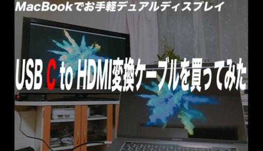 MacLab. USB type C to HDMI 変換ケーブルを買ってみた