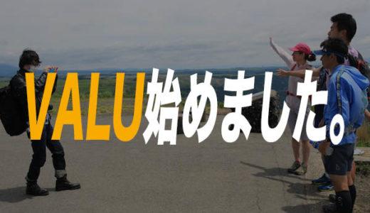 今からでも遅く無い!VALUを始めました。