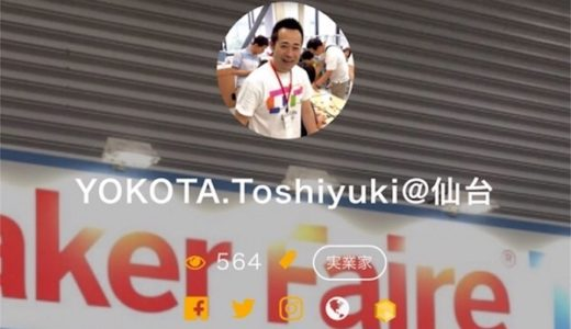 VALU優待:YOKOTA.Toshiyukiさん