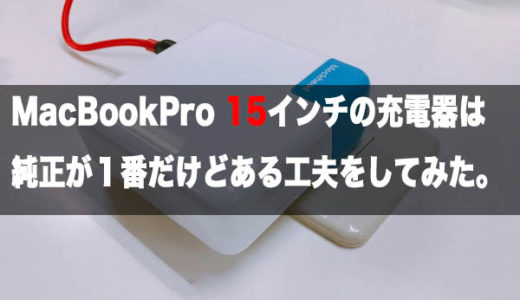 MacBook Pro の充電器は純正が1番だけどある工夫をしてみた。