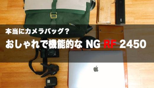 本当にカメラバッグ?というくらいおしゃれなナショナルジオグラフィック NG RF 2450