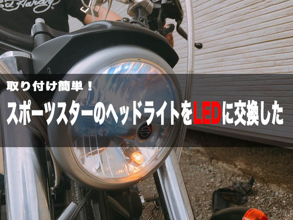 スポーツスターXL883NのヘッドライトをLEDに交換