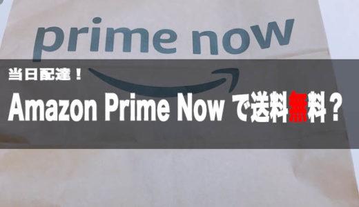 料金無料?Amazon プライムナウはエリア圏内の人はかなり便利でお得!