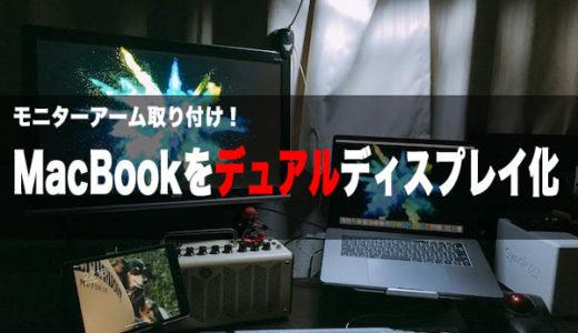 ガス圧式モニターアームを取り付けてMacBookをデュアルディスプレイ化