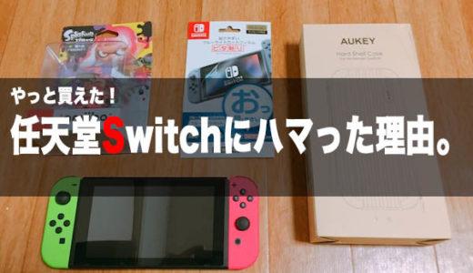 やっと買えた!任天堂Switchにハマった理由と買う方法
