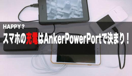 スマホの充電はAnker PowerPortで決まり!