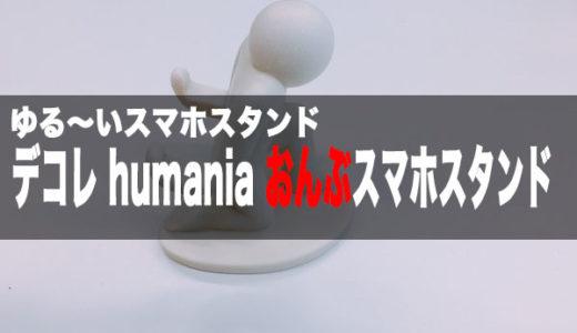 ゆる〜いスマホスタンド デコレ おんぶスタンド
