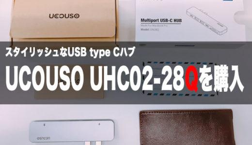 新型MacBookにオススメなUSBハブ UCOUSO UHC02-28Qを購入