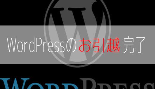 はてなブログからワードプレスへ移行できました。