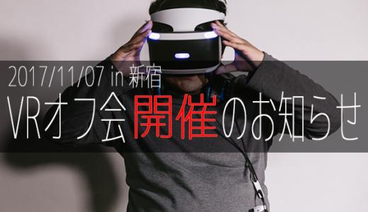 2017/11/07 VRオフ会開催のお知らせ@VR ZONE SHINJYUKU