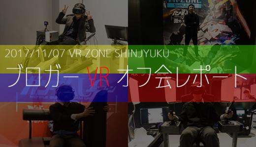 2017/11/07 VR ZONE 新宿 VRオフ会レポート