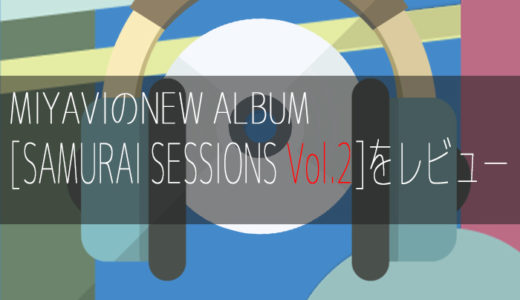 MIYAVIのNEW ALBUM [SAMURAI SESSIONS Vol.2]をレビュー
