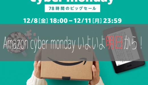 Amazon サイバーマンデーいよいよ明日から!!!!!