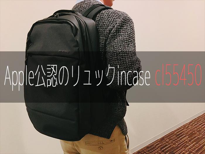 Apple公認のincase(インケース)のリュック cl55450