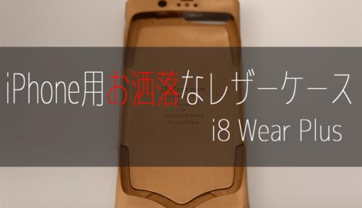 使いこむほど愛着が湧くおしゃれな革製iPhone ケースをおすすめしたい