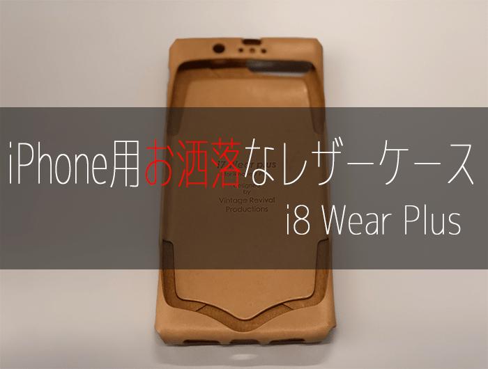 iPhone用のおしゃれな革製(レザー)ケース
