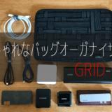 小物を好き入り収納できるバッグオーガナイザーGRID-IT