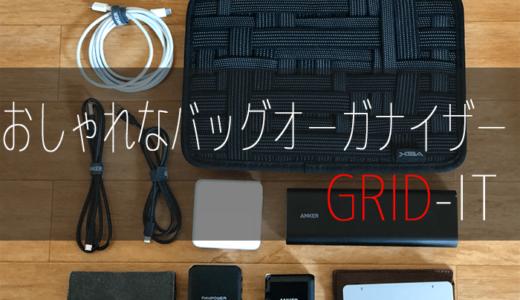 PC周辺機器やガジェットをスマートに収納できるGRID-ITを紹介したい