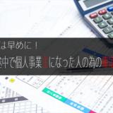 2019年度の個人事業主のための確定申告 e-tax freee