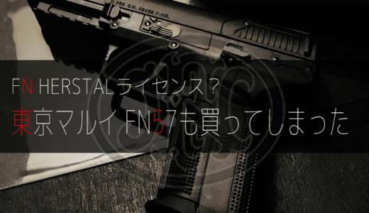FN HERSTALライセンス? 東京マルイ FN57も購入してしまった
