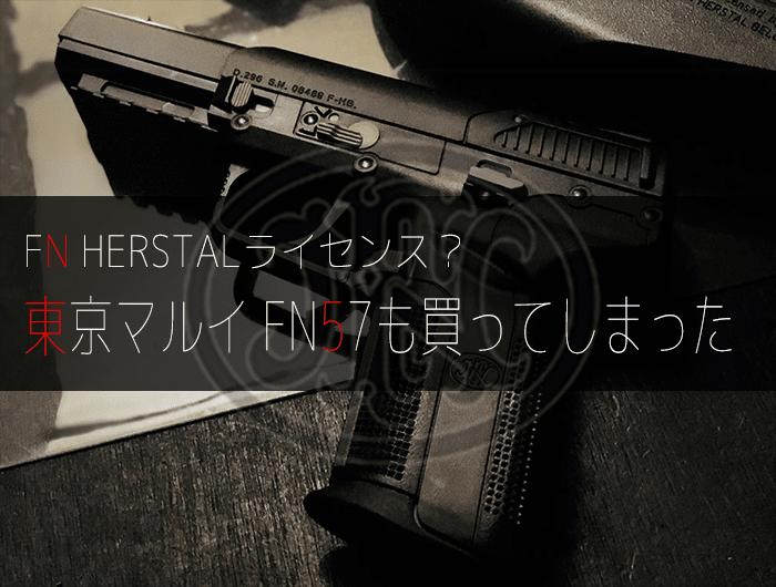 東京マルイ FN57を購入