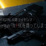 サイバーガン P90