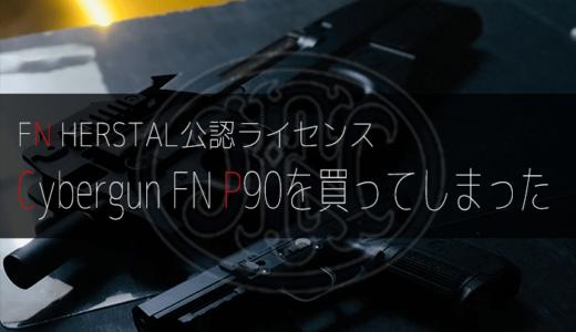 FN HERSTAL社公認ライセンス Cybergun FN P90を購入してしまった